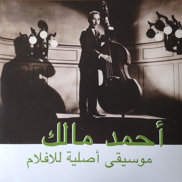 Musique originale de films